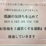HAIR&FACE SPAの9つのヒミツ❤️